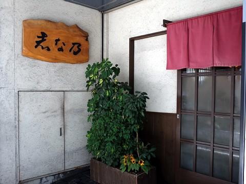 kenchinteuchi12.jpg