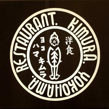 kimuraporkkatsu02.jpg