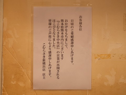 komurasakiramen16.jpg