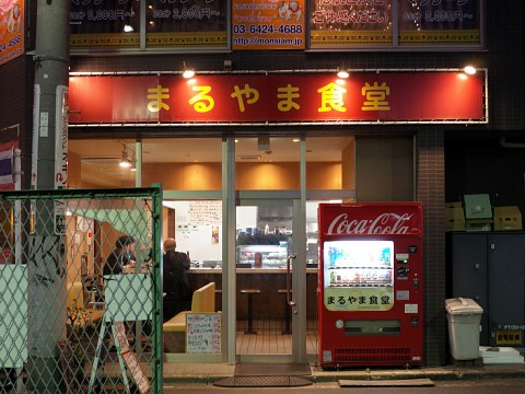 marutokuyama03.jpg