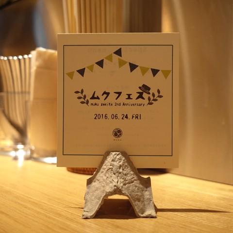 mukutori01.jpg