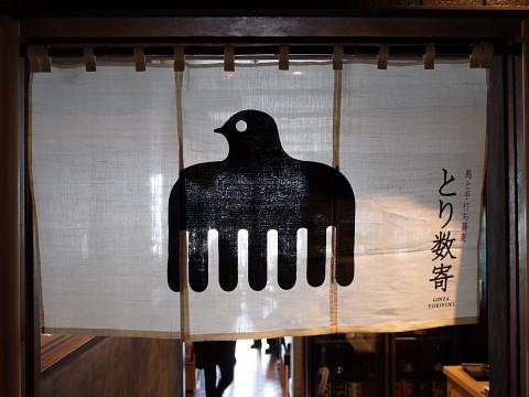 oyakotorisuki03.jpg