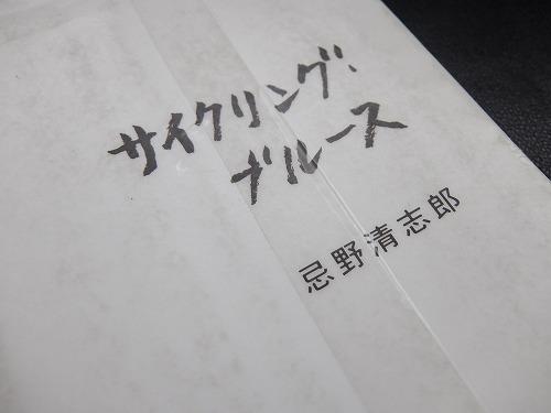 『サイクリング・ブルース』忌野清志郎