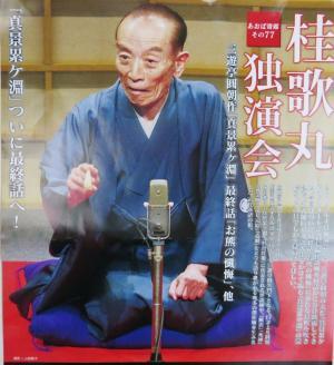 桂歌丸独演会 (1)