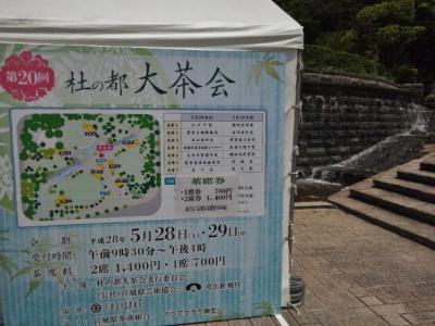 杜の都大茶会 (2)