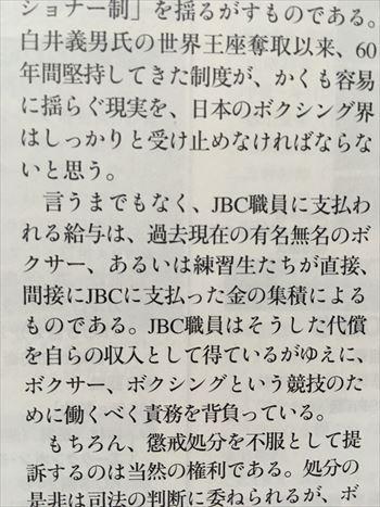 日本ボクシングコミッションにおける健保金問題