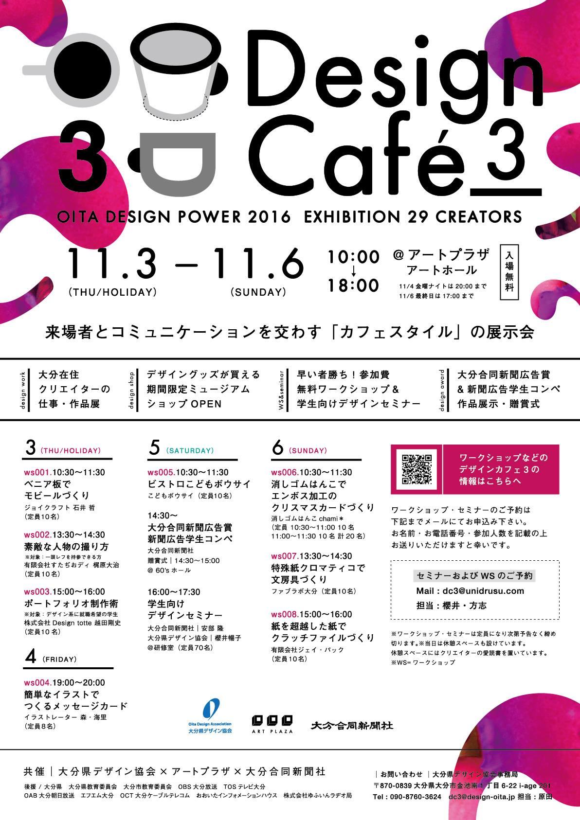 Design Cafe 3チラシ表面