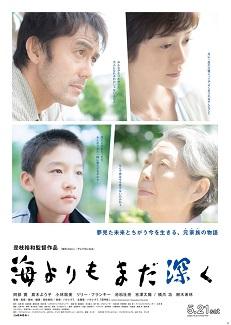 news_xlarge_umiyorimo_poster-36.jpg