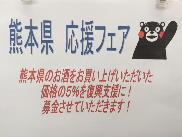 くまモン熊本支援