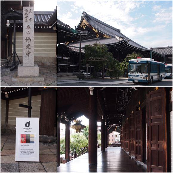 ゆうブログケロブログ京都2016 (7)