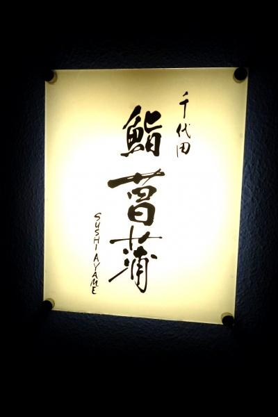 菖蒲 002