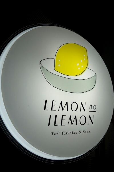 レモン ノ イレモン 002