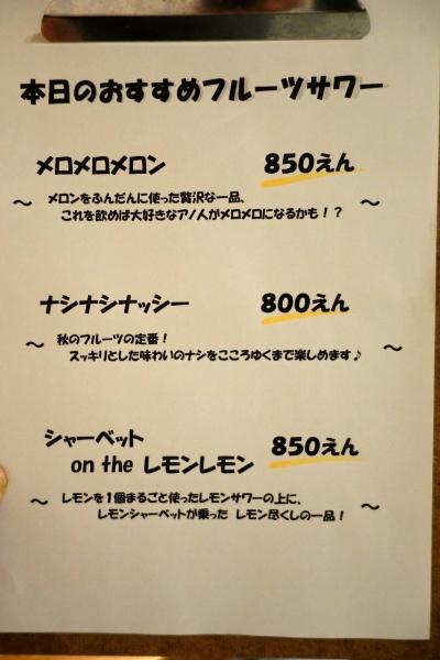 レモン ノ イレモン 003