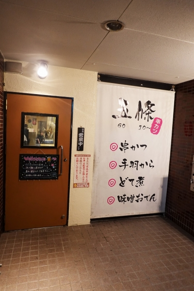五篠002