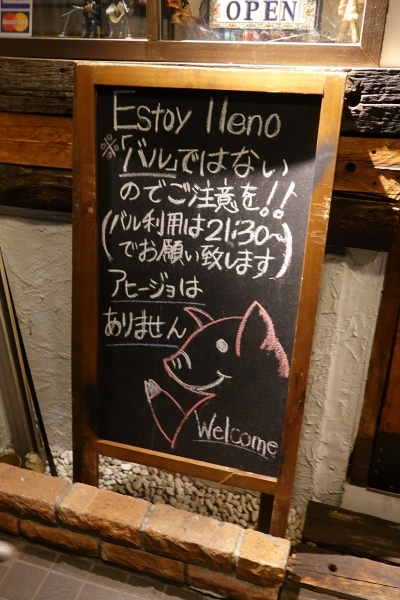 エストイ ジェノ(2)002