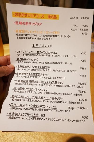 エストイ ジェノ(2)006
