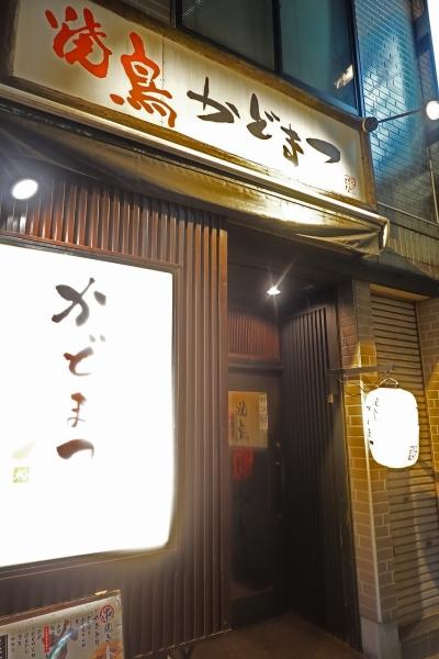 かどまつ名駅001