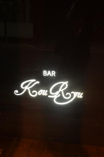 bar KouRyu002
