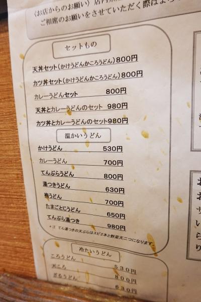 有伝亭 匠(4) 001