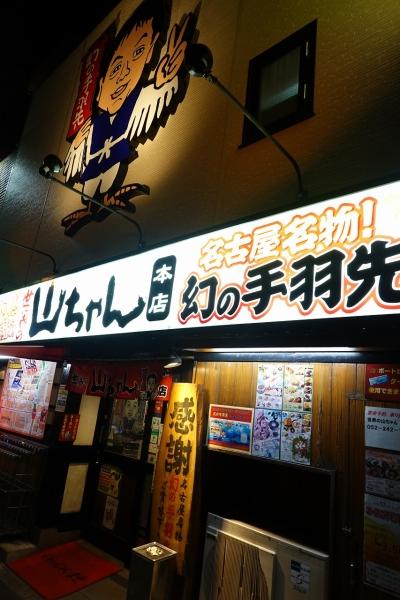 山ちゃん本店001