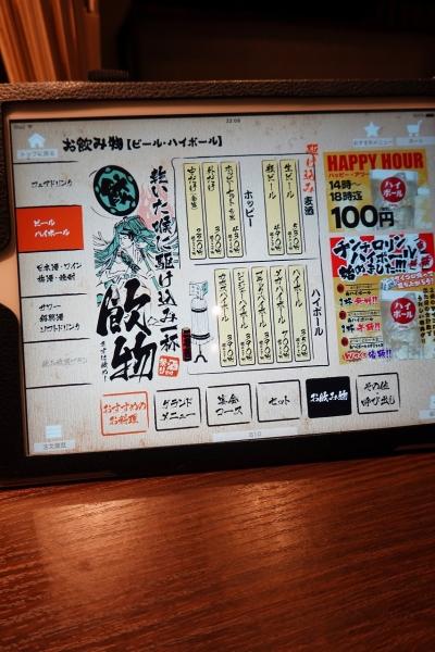 新宿駆け込み餃子002