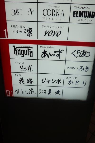 KAGURA001.jpg