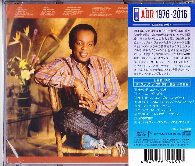 Lou Rawls / Love All Your Blues Away (裏)