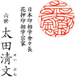 2016_10_05_image_oota_seibun.jpg