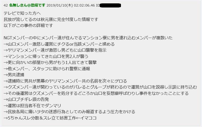 NGT48強姦未遂暴行事件の真相