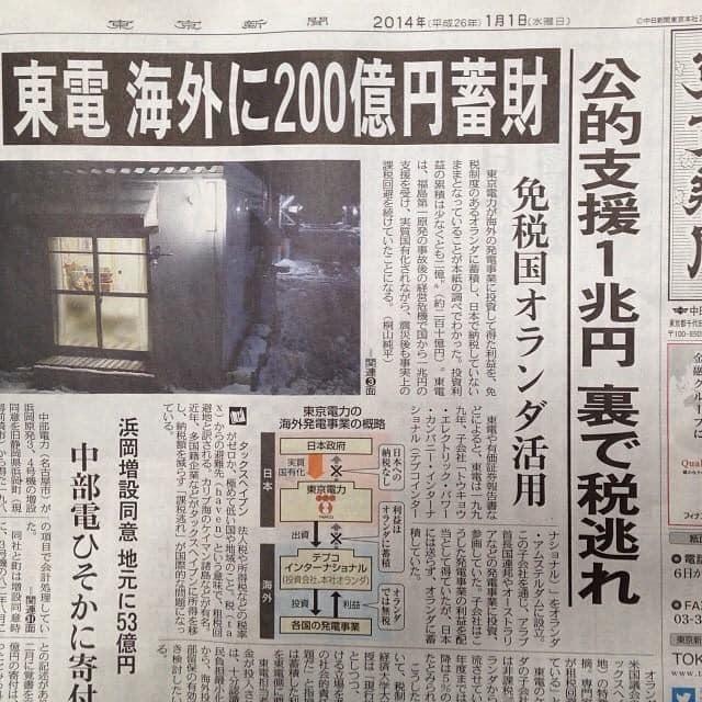 東京電力脱税オランダ資産
