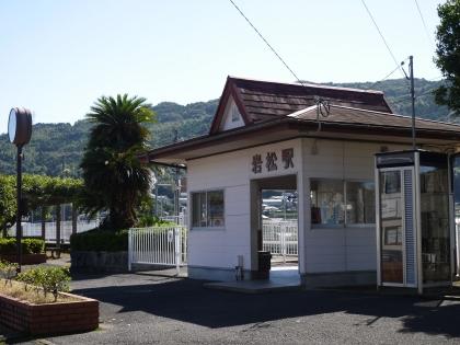 JR岩松駅