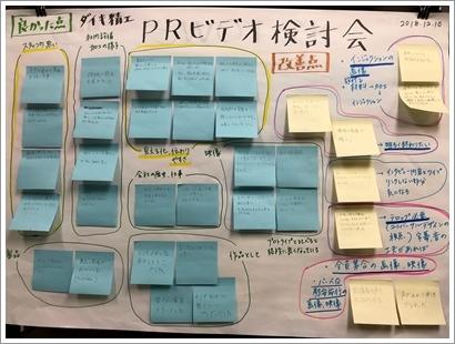 ビデオ上映会_検討会_20181210-2