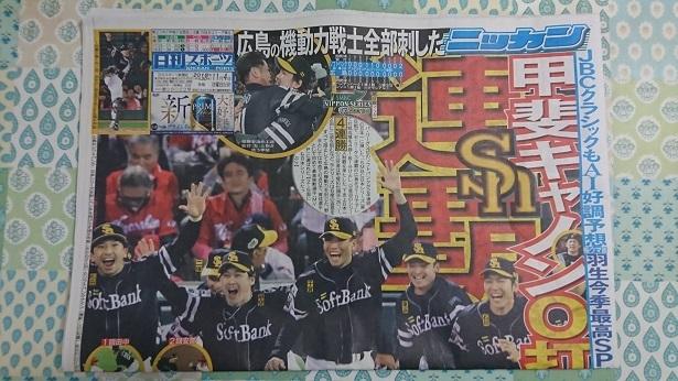 スポーツ新聞 3