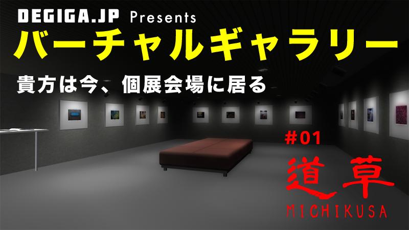 バーチャルギャラリー#01道草(MICHIKUSA)