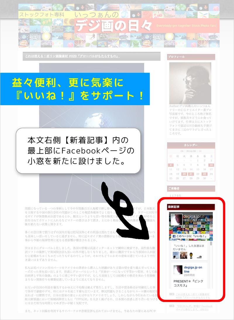 facebook_door