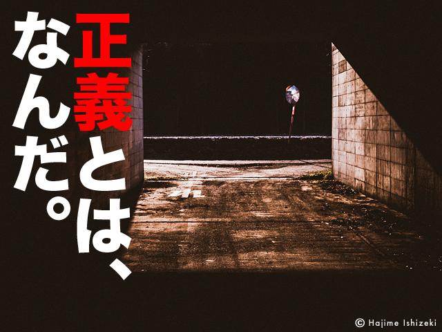 タイトル『道草・彷徨える路傍』より
