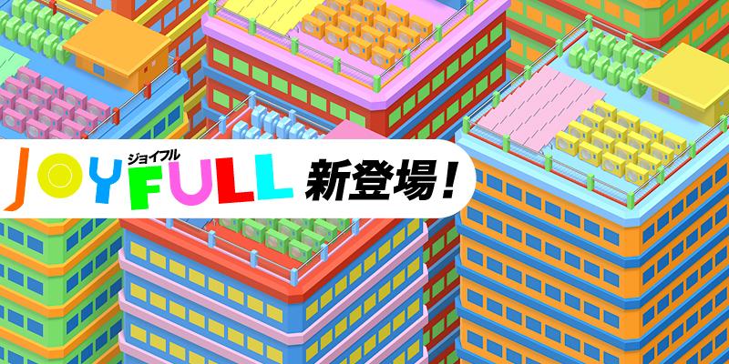 タイトル『JOYFULL』新登場!