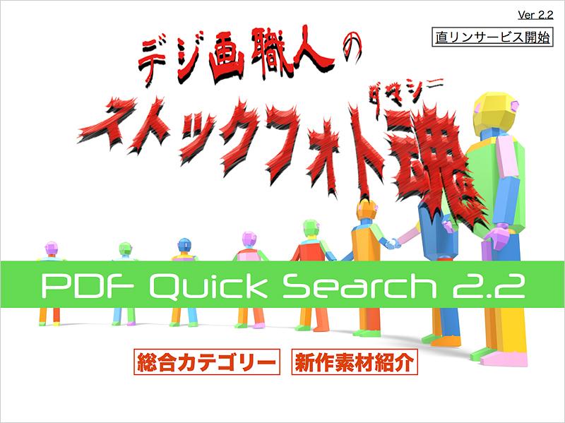 PDFクイックサーチVer2.2表紙