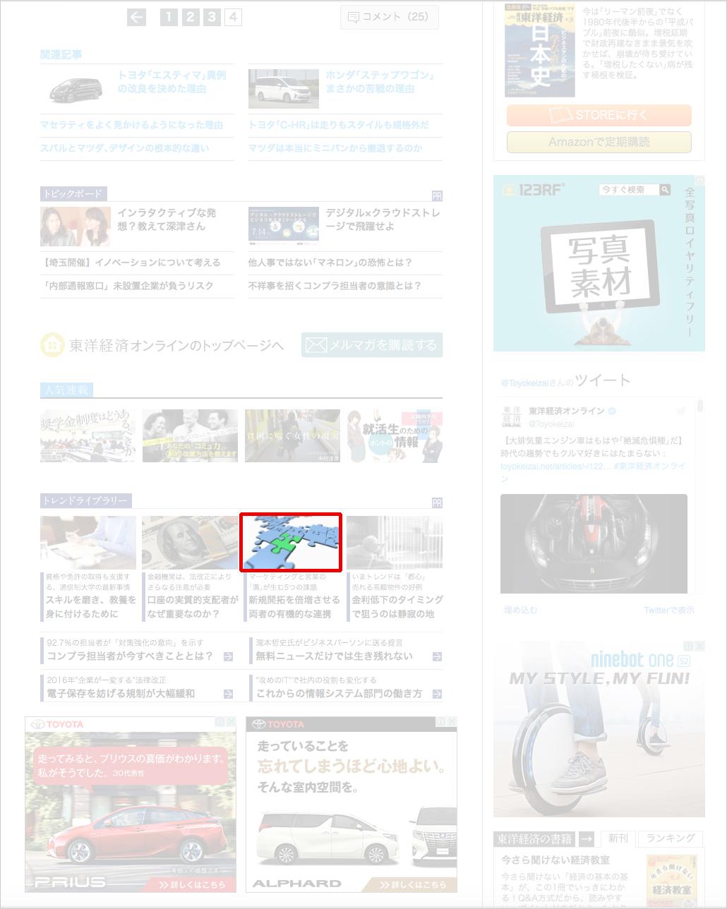 日経ウェブ版にサムネールを発見