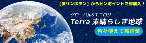 タイトル『Terra・素晴らしき地球』バナー広告