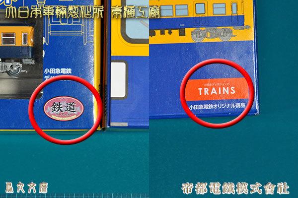 小田急2200形電車(平成30年09月26日)02