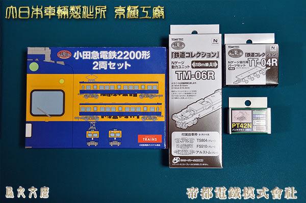 小田急2200形電車(平成30年09月26日)03