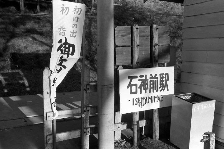 198712_石神前駅