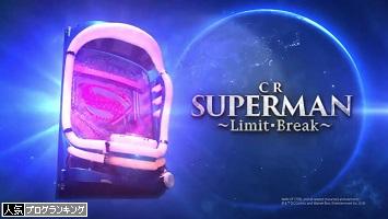 CRスーパーマン~Limit・Break~