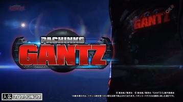 CRぱちんこGANTZ(ガンツ)