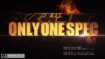 CRフィーバータイガーマスク3-ONLYONE-