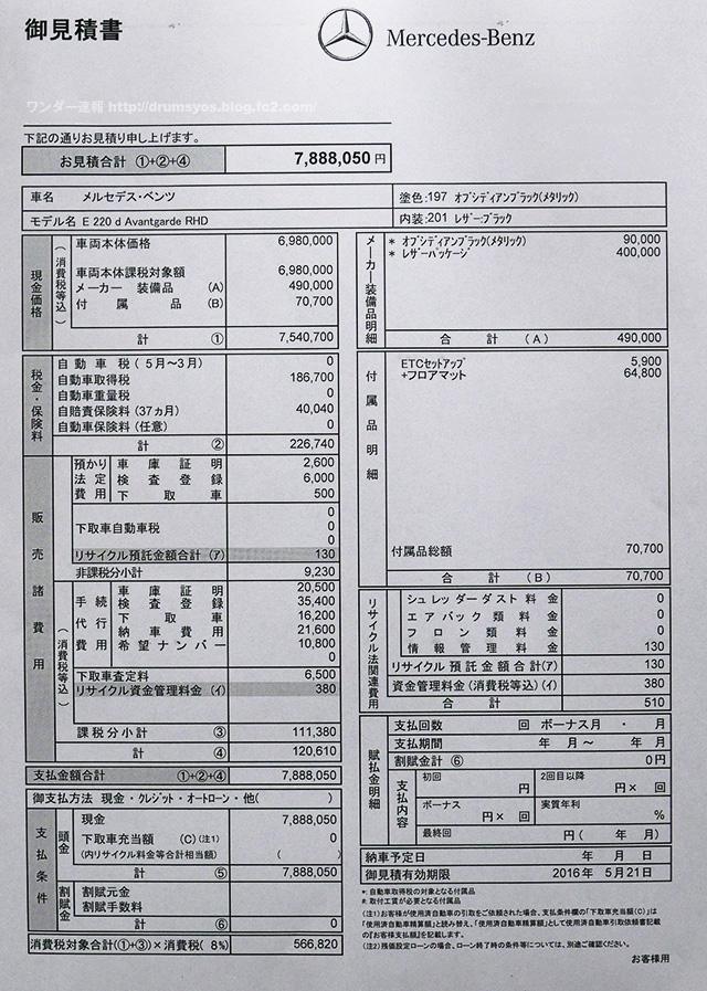 E220dAV03.jpg