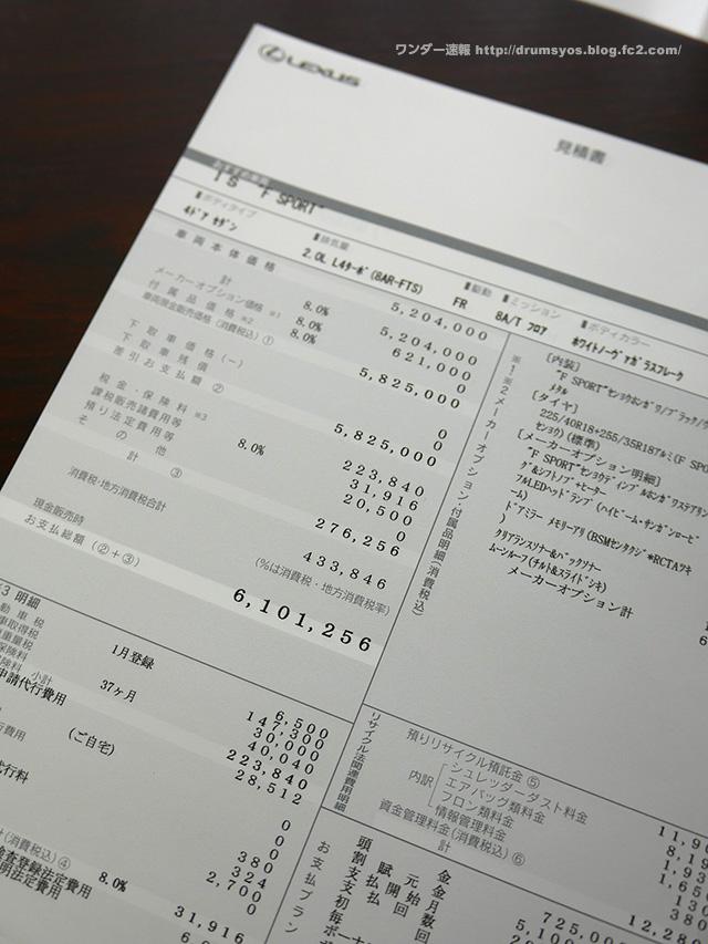 IS200tF01.jpg