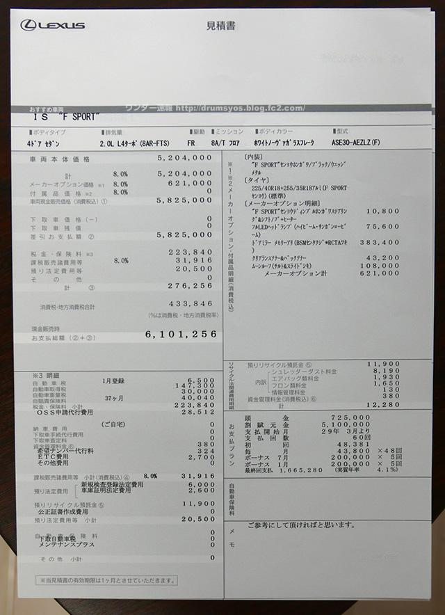 IS200tF02.jpg