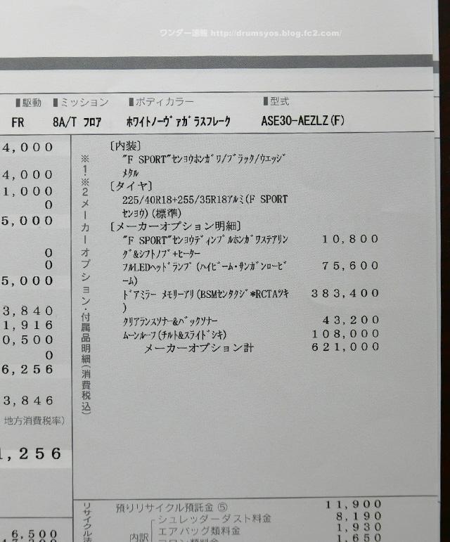 IS200tF03.jpg